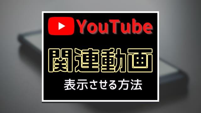 youtube 関連動画 表示させる