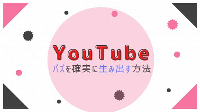 youtube バズる バズらせ方 動画