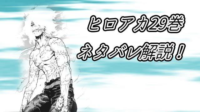 ヒロアカ29巻 ネタバレ