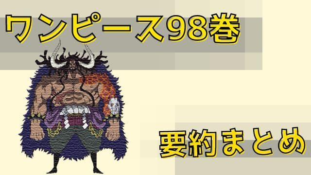 ワンピース 98巻 ネタバレ