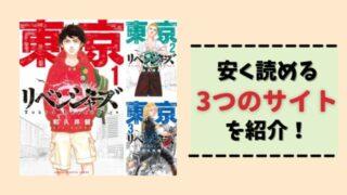 東京リベンジャーズ 漫画安く読む 電子書籍 安い