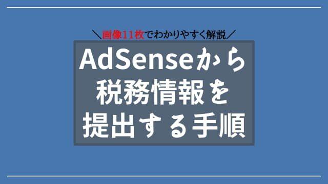 youtube AdSense 税務情報
