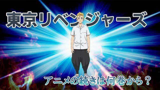 東京リベンジャーズ アニメの続き 何巻