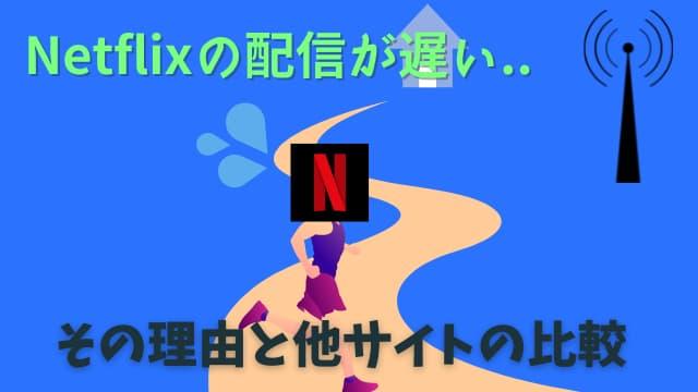 Netflix 配信 遅い