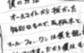 ヒロアカ31巻 ネタバレ