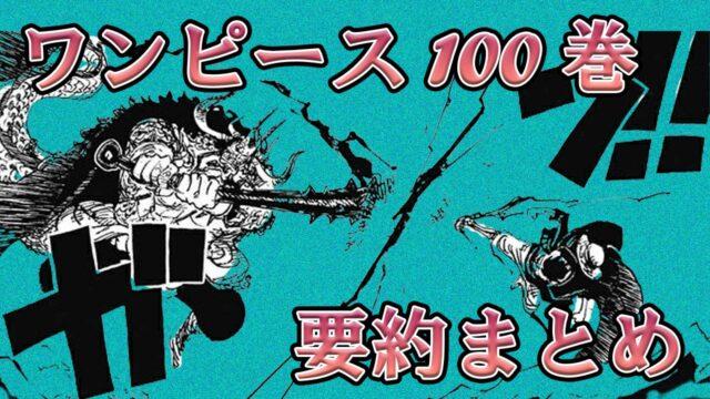 ワンピース100巻 ネタバレ