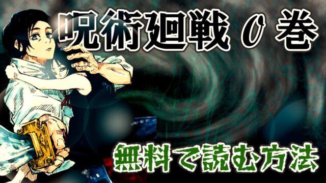 呪術廻戦 0巻 無料サイト