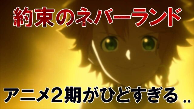 約束のネバーランド アニメ2期 ひどい