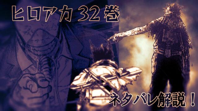 ヒロアカ32巻 ネタバレ