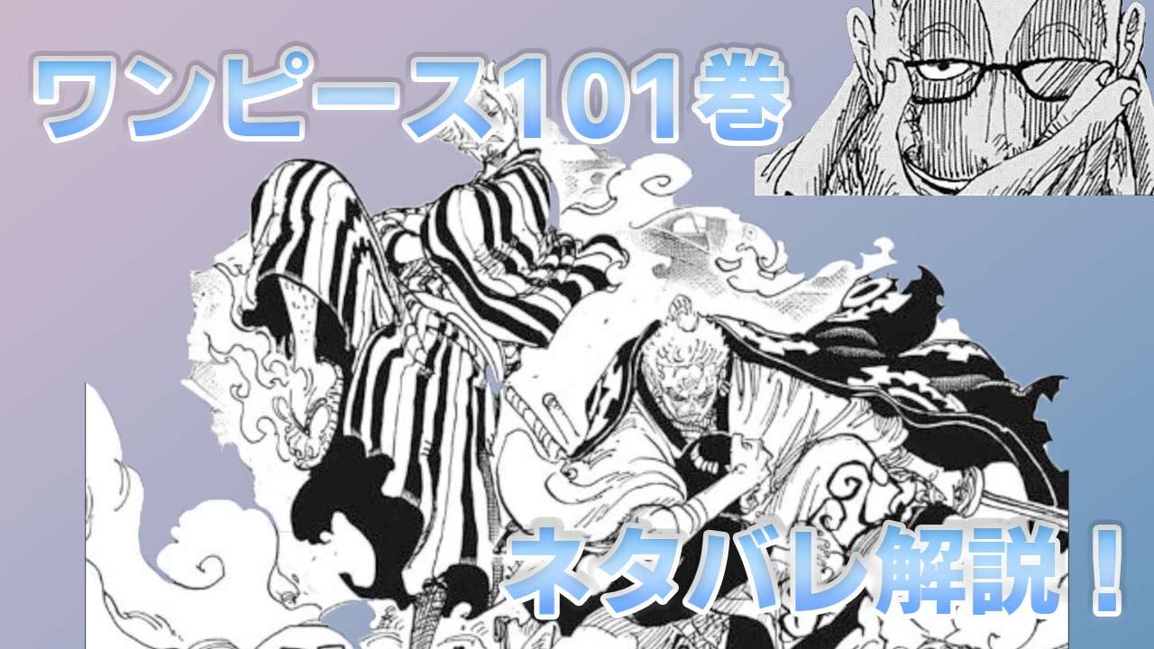 ワンピース101巻 ネタバレ